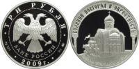 Юбилейная монета  Исторические памятники Великого Новгорода и окрестностей 3 рубля