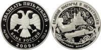 Юбилейная монета  Исторические памятники Великого Новгорода и окрестностей 25 рублей