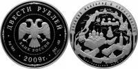 Юбилейная монета  Исторические памятники Великого Новгорода и окрестностей 200 рублей