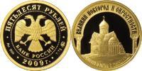 Юбилейная монета  Исторические памятники Великого Новгорода и окрестностей 50 рублей
