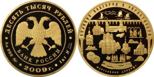 Юбилейная монета  Исторические памятники Великого Новгорода и окрестностей 10 000 рублей