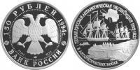 Юбилейная монета  Первая русская антарктическая экспедиция 150 рублей