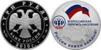 Юбилейная монета  Всероссийская перепись населения 3 рубля