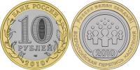 Юбилейная монета  Всероссийская перепись населения. 10 рублей
