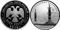 Юбилейная монета  200-летие Ростральных колонн, г. Санкт-Петербург 25 рублей