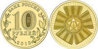 Юбилейная монета  Официальная эмблема 65-летия Победы 10 рублей