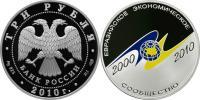 Юбилейная монета  10-летие учреждение ЕврАзЭС 3 рубля