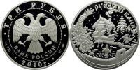 Юбилейная монета  Национальные обычаи и обряды стран-членов ЕврАзЭС 3 рубля