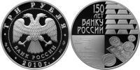 Юбилейная монета  150-летие Банка России 3 рубля