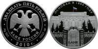 Юбилейная монета  150-летие Банка России 25 рублей