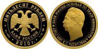 Юбилейная монета  150-летие Банка России 50 рублей