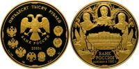 Юбилейная монета  150-летие Банка России 50 000 рублей