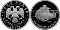 Юбилейная монета  Танковые войска 1 рубль