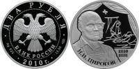 Юбилейная монета  Хирург Н.И. Пирогов - 200-летие со дня рождения 2 рубля