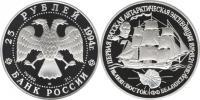 Юбилейная монета  Первая русская антарктическая экспедиция 25 рублей