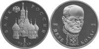 Юбилейная монета  110-летие со дня рождения  Я. Коласа 1 рубль
