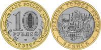 Юбилейная монета  Брянск (X в.) 10 рублей