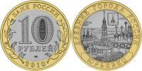 Юбилейная монета  Юрьевец (XIII в.), Ивановская область 10 рублей