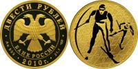 Юбилейная монета  Лыжные гонки 200 рублей