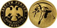 Юбилейная монета  Шорт-трек 200 рублей