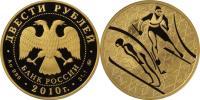 Юбилейная монета  Лыжное двоеборье 200 рублей