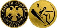 Юбилейная монета  Сноуборд 200 рублей