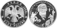 Юбилейная монета  А.А. Иванов 3 рубля