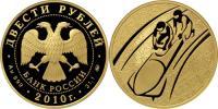 Юбилейная монета  Бобслей 200 рублей