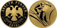 Юбилейная монета  Горнолыжный спорт 200 рублей