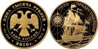 """Юбилейная монета  Корабль """"Гото Предестинация"""" 1 000 рублей"""