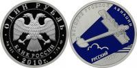 Юбилейная монета  Русский Витязь 1 рубль