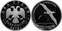 Юбилейная монета  Белоспинный альбатрос 2 рубля