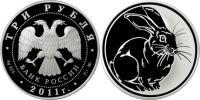 Юбилейная монета  Кролик 3 рубля