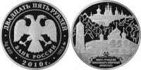 Юбилейная монета  Александро-Свирский монастырь, д. Старая Слобода Ленинградской обл. 25 рублей