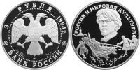 Юбилейная монета  В.И. Суриков 3 рубля