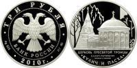 Юбилейная монета  Церковь Пресвятой Троицы, г. Санкт-Петербург 3 рубля