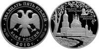 Юбилейная монета  Санаксарский монастырь, п. Санаксарь, Республика Мордовия 25 рублей
