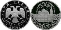 Юбилейная монета  Спасо-Преображенский собор, Орловская обл., г. Болхов 3 рубля