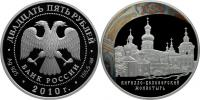 Юбилейная монета  Кирилло-Белозерского монастыря, Вологодская обл., г. Кириллов 25 рублей