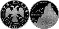 """Юбилейная монета  Боевая башня """"Вовнушки"""", Республика Ингушетия, с. Вовнушки 3 рубля"""