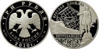 Юбилейная монета  Ансамбль Круглой площади, г. Петрозаводск 3 рубля