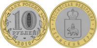 Юбилейная монета  Пермский край 10 рублей