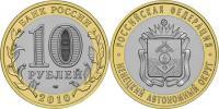 Юбилейная монета  Ненецкий автономный округ 10 рублей
