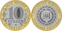 Юбилейная монета  Чеченская Республика 10 рублей