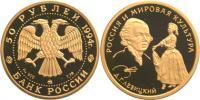 Юбилейная монета  Д.Г. Левицкий 50 рублей