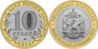 Юбилейная монета  Ямало-Ненецкий автономный округ 10 рублей