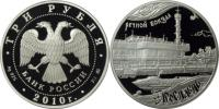 Юбилейная монета  Ярославль (к 1000-летию со дня основания города) 3 рубля