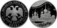 Юбилейная монета  Ярославль (к 1000-летию со дня основания города) 25 рублей