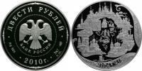 Юбилейная монета  Ярославль (к 1000-летию со дня основания города) 200 рублей