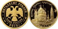 Юбилейная монета  Ярославль (к 1000-летию со дня основания города) 50 рублей